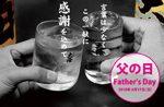 「父の日は、お父さんと飲む日」キャンペーン