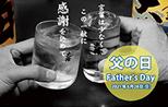 父の日は、お父さんと飲む日